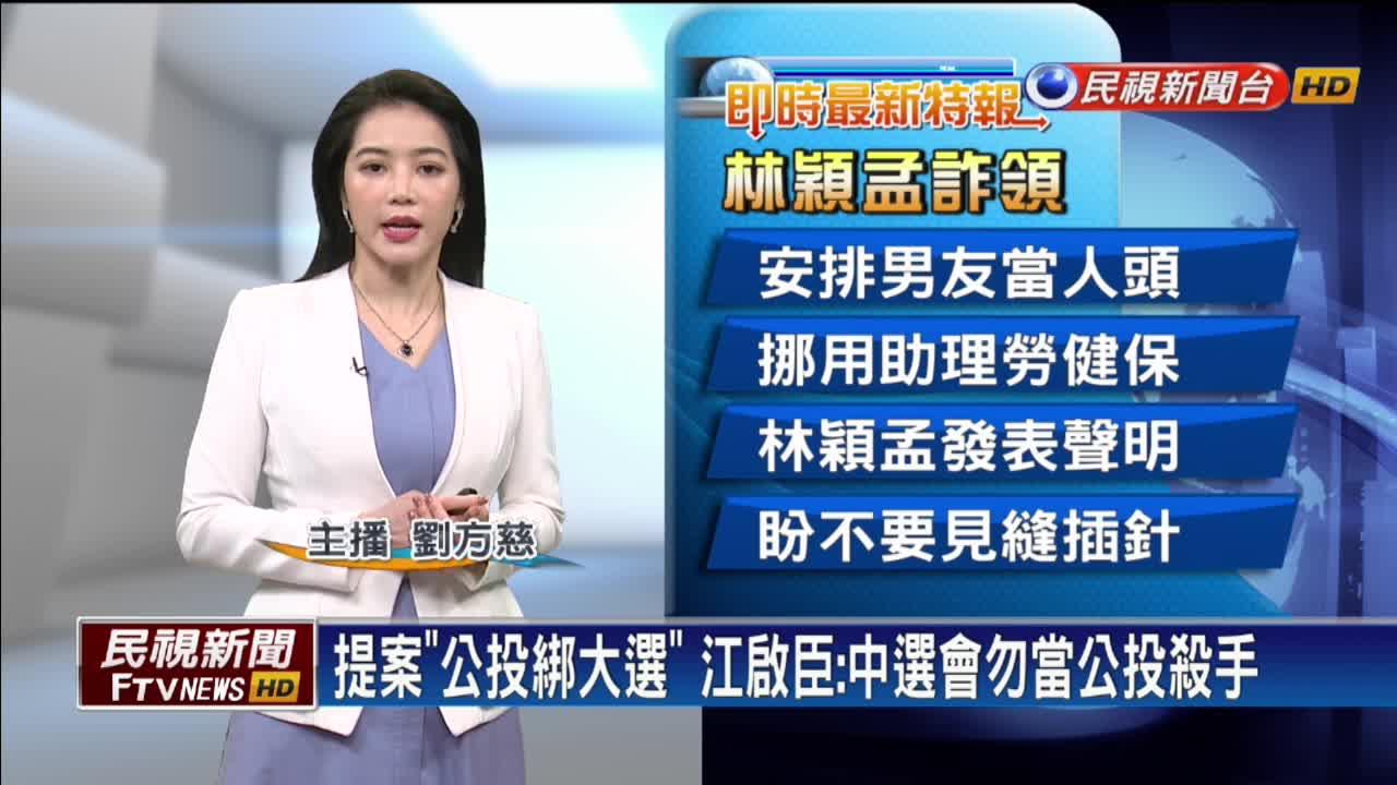 提案「公投綁大選」 江啟臣:中選會勿當公投殺手