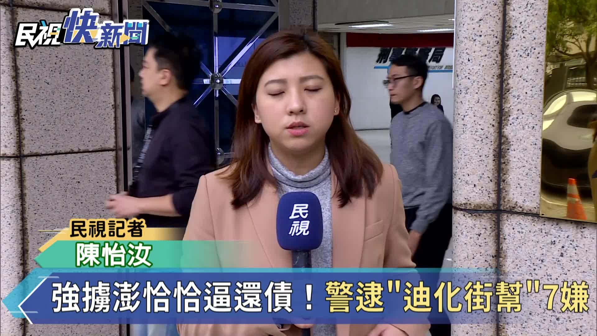 快新聞/「通化街幫」三溫暖喬債逼澎恰恰交房產 警一舉破獲逮7人搜出上千萬贓款