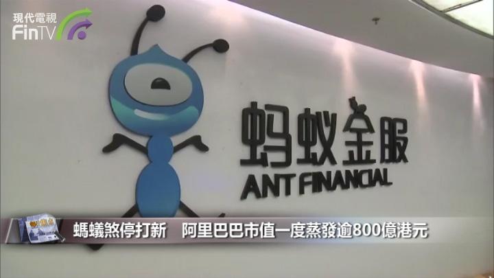 螞蟻煞停打新 阿里巴巴市值一度蒸發逾800億美元