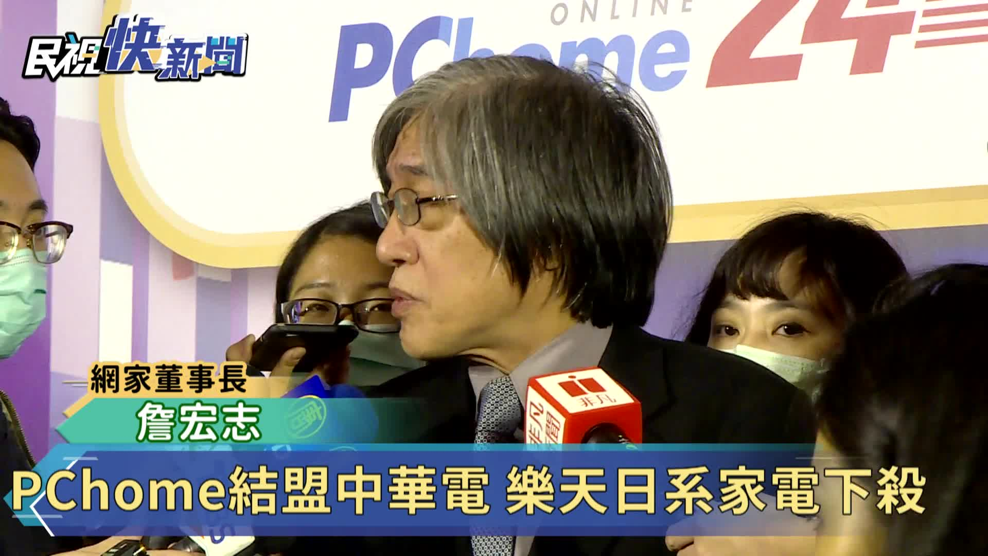 PChome結盟中華電 樂天市場日系家電下殺