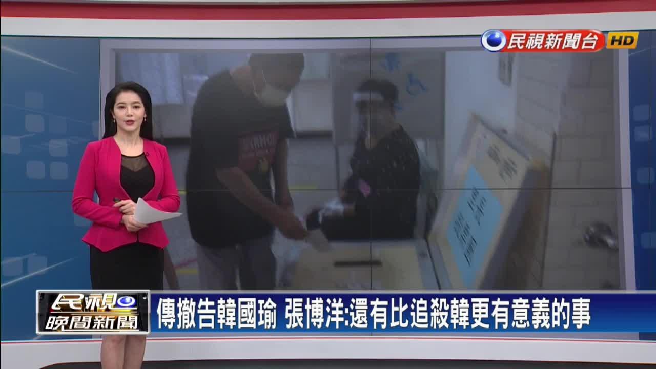 傳撤告韓國瑜 張博洋:還有比追殺韓更有意義的事