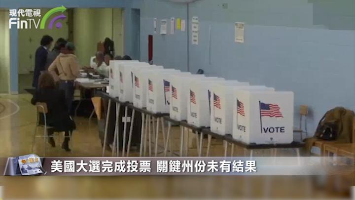 美國大選完成投票 部分搖擺州份結果未明