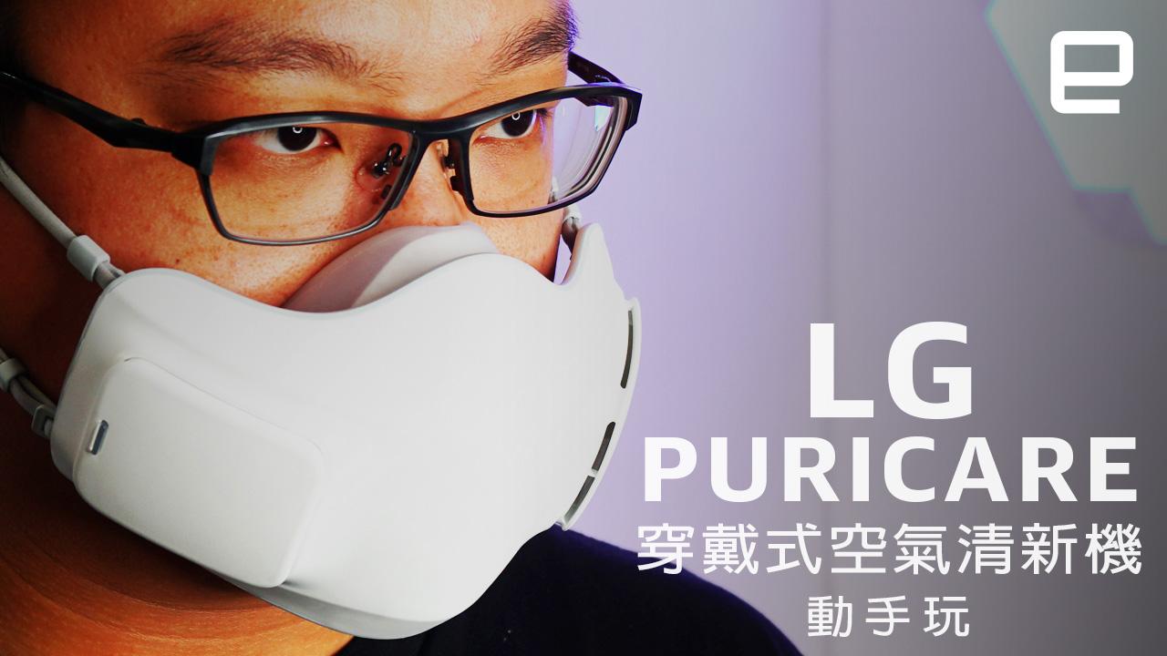 LG PuriCare 穿戴式空氣清新機動手玩:呼吸更輕鬆|Engadget 中文版