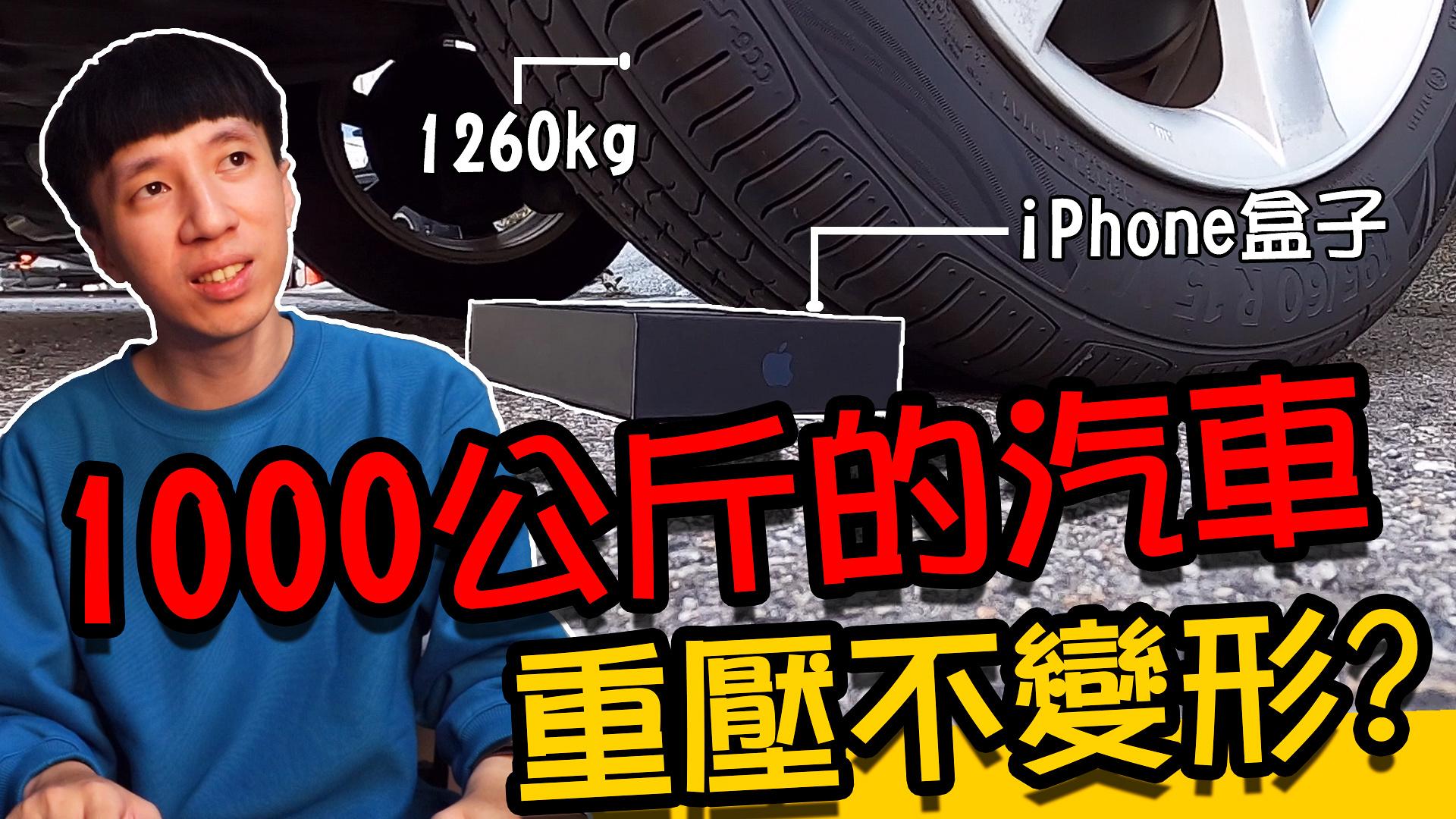 【iPhone12 pro偽開箱】實測iPhone包裝盒 真的能夠承受上千公斤重壓而不變形嗎?