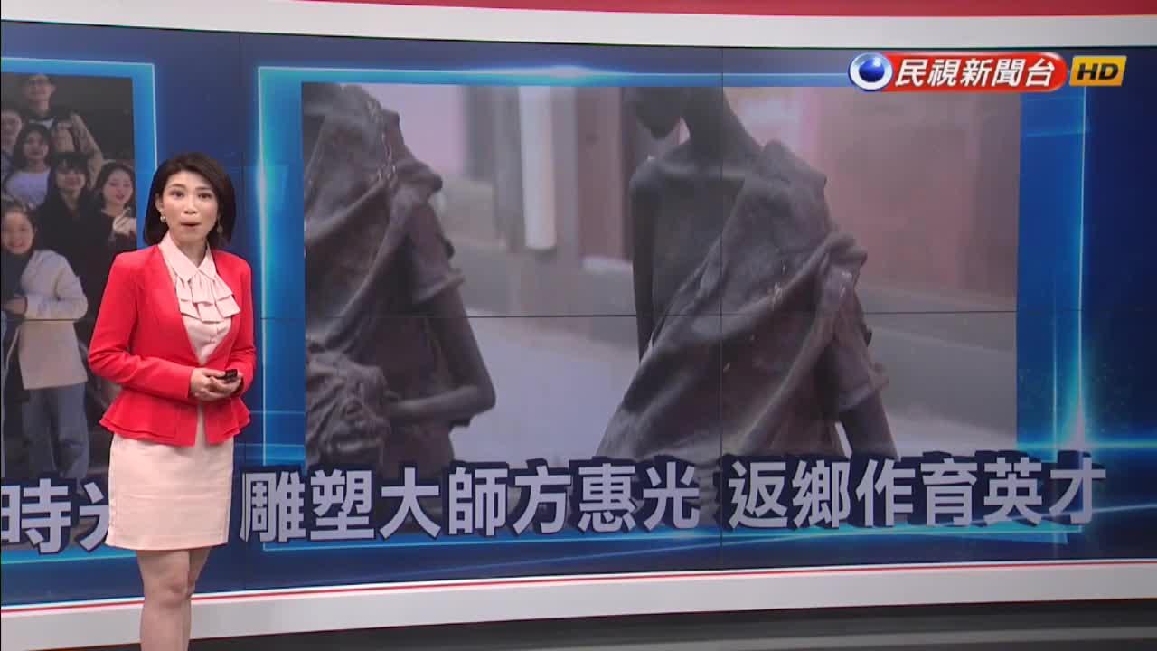 台灣雕塑大師方惠光 作品隱含人性關懷