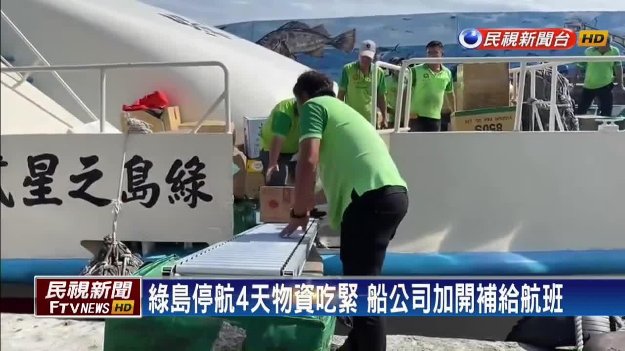 綠島停航4天物資吃緊 船公司加開補給航班