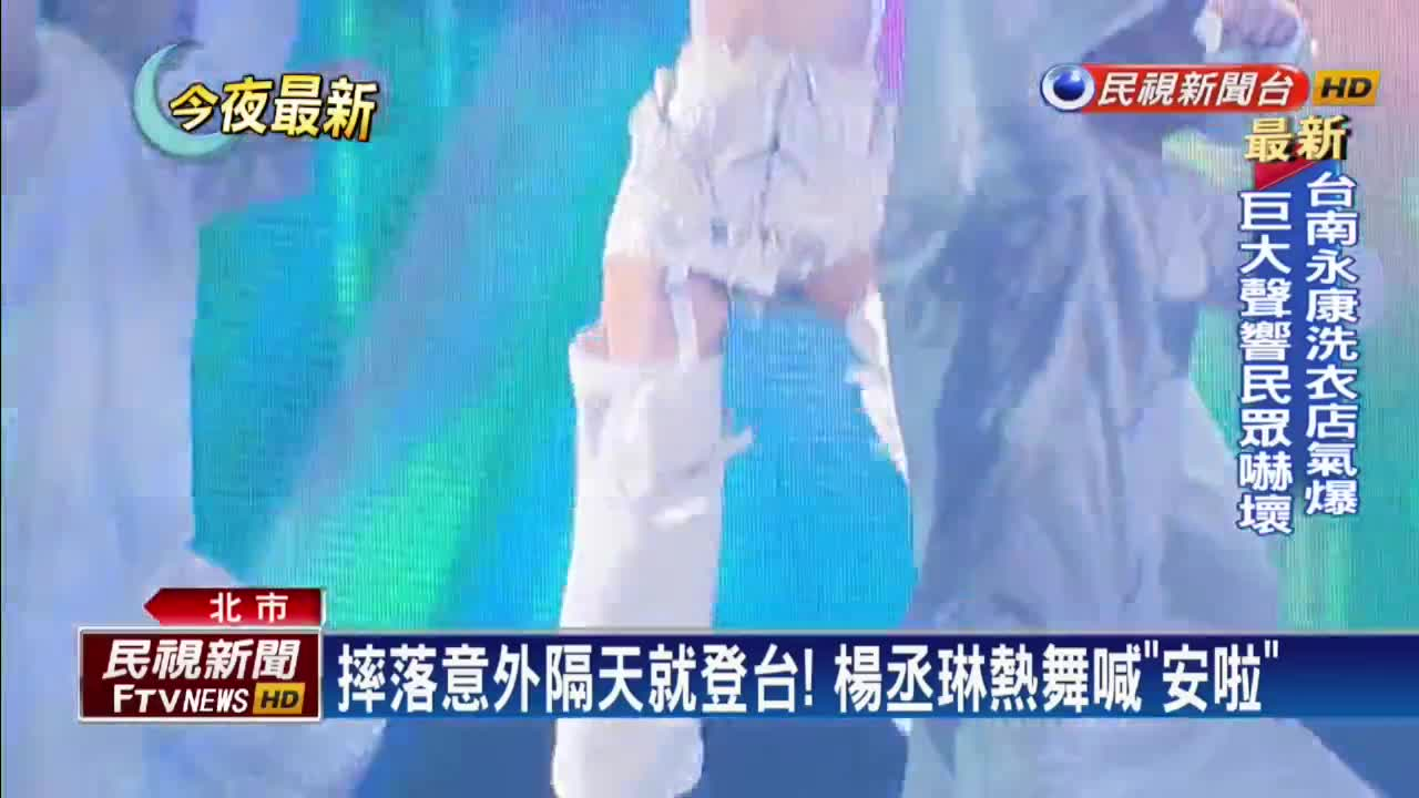 """楊丞琳邀王心凌嗨唱 """"小鬼""""獻花:妳最棒"""