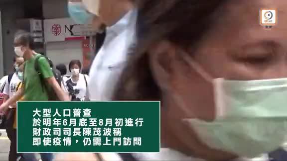 人口普查明年中展開 陳茂波:即使疫情仍需上門訪問