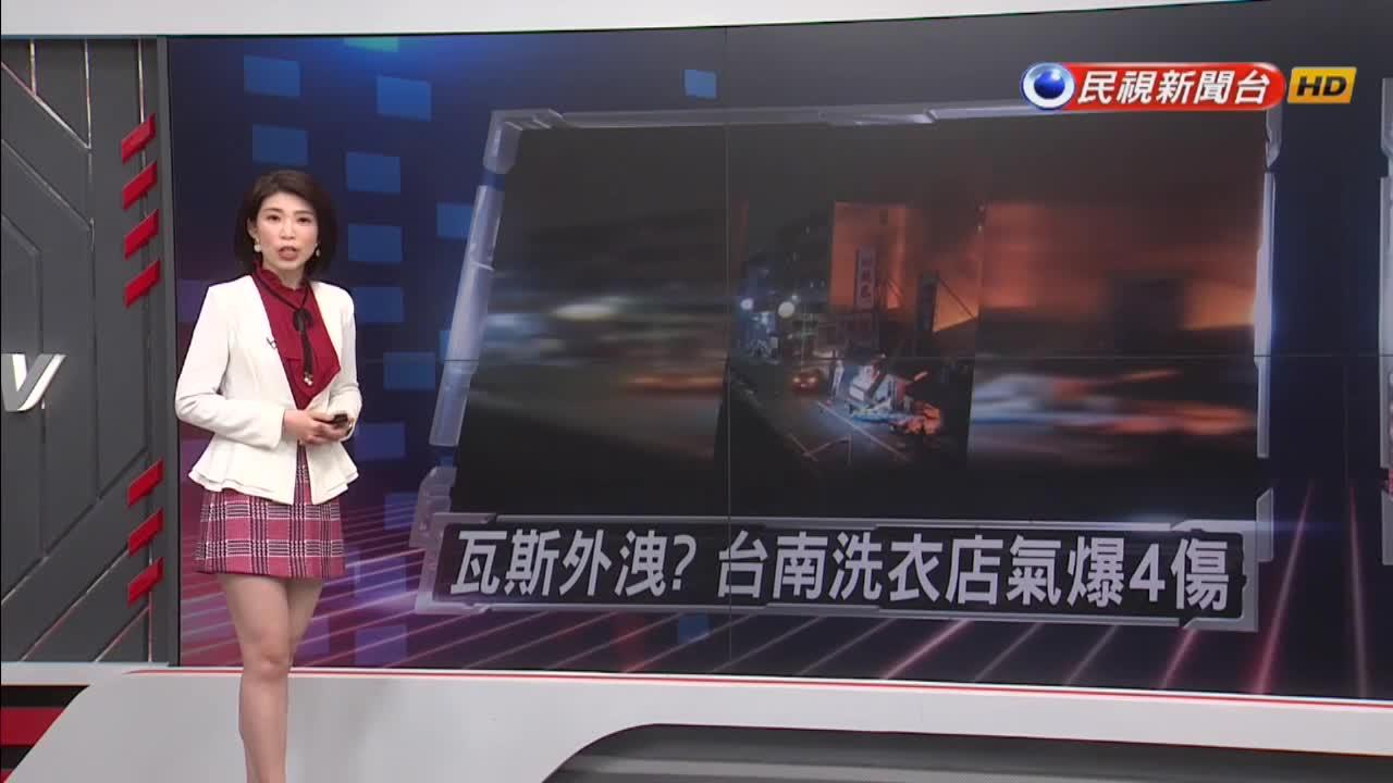 瓦斯外洩? 台南自助洗衣店氣爆 4人受灼傷