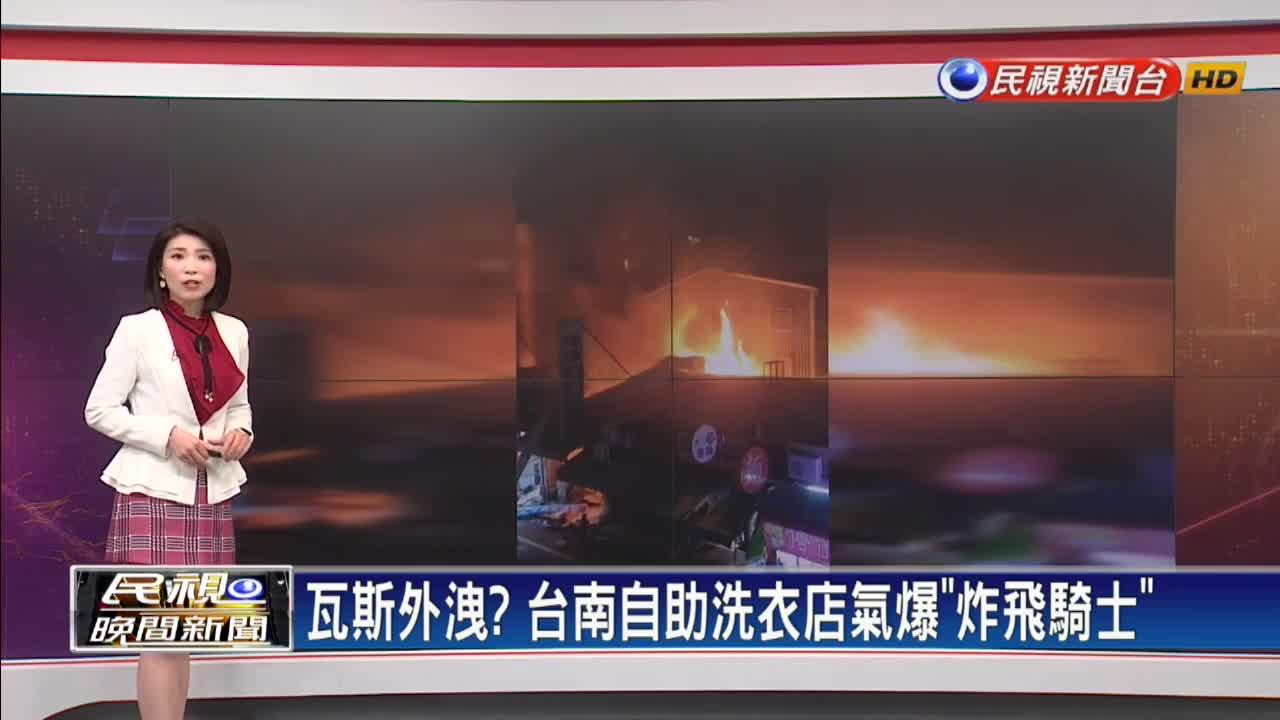 瓦斯外洩? 台南自助洗衣店氣爆「炸飛騎士」