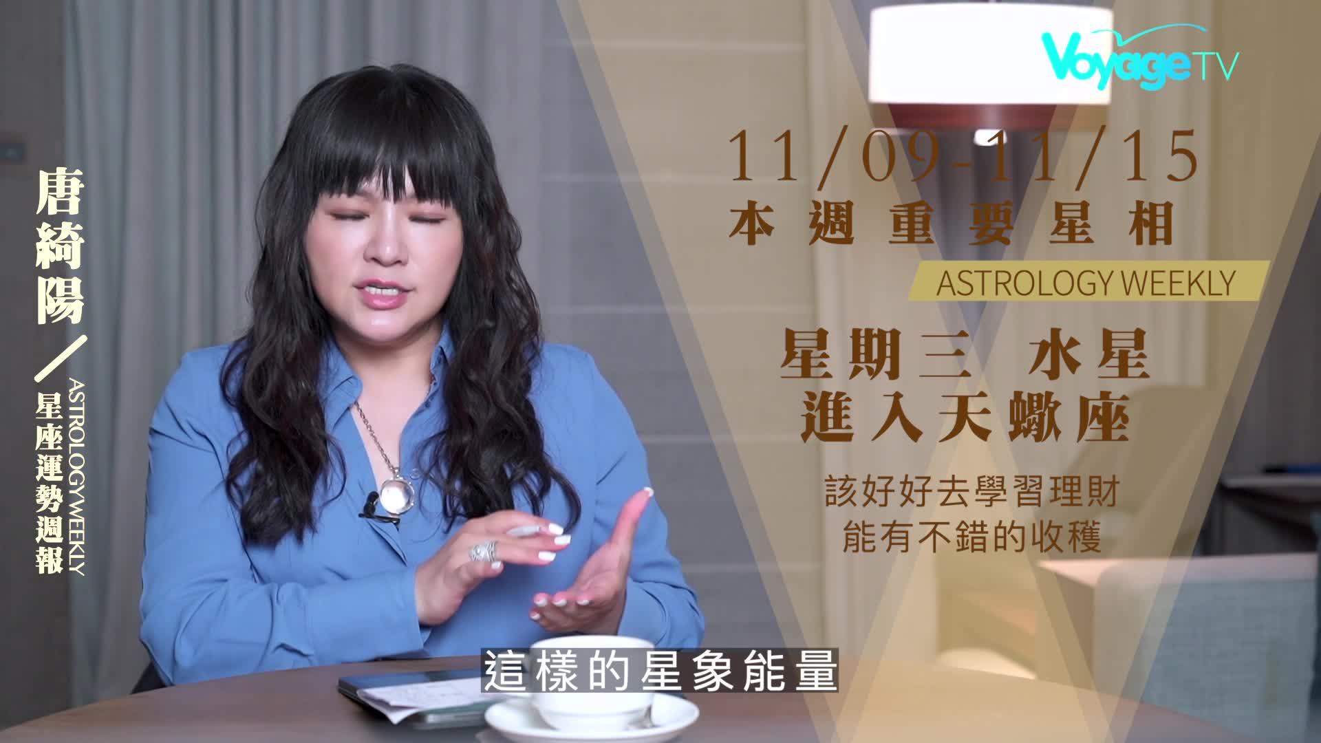唐綺陽本週星座運勢解析:11/09 - 11/15 2020