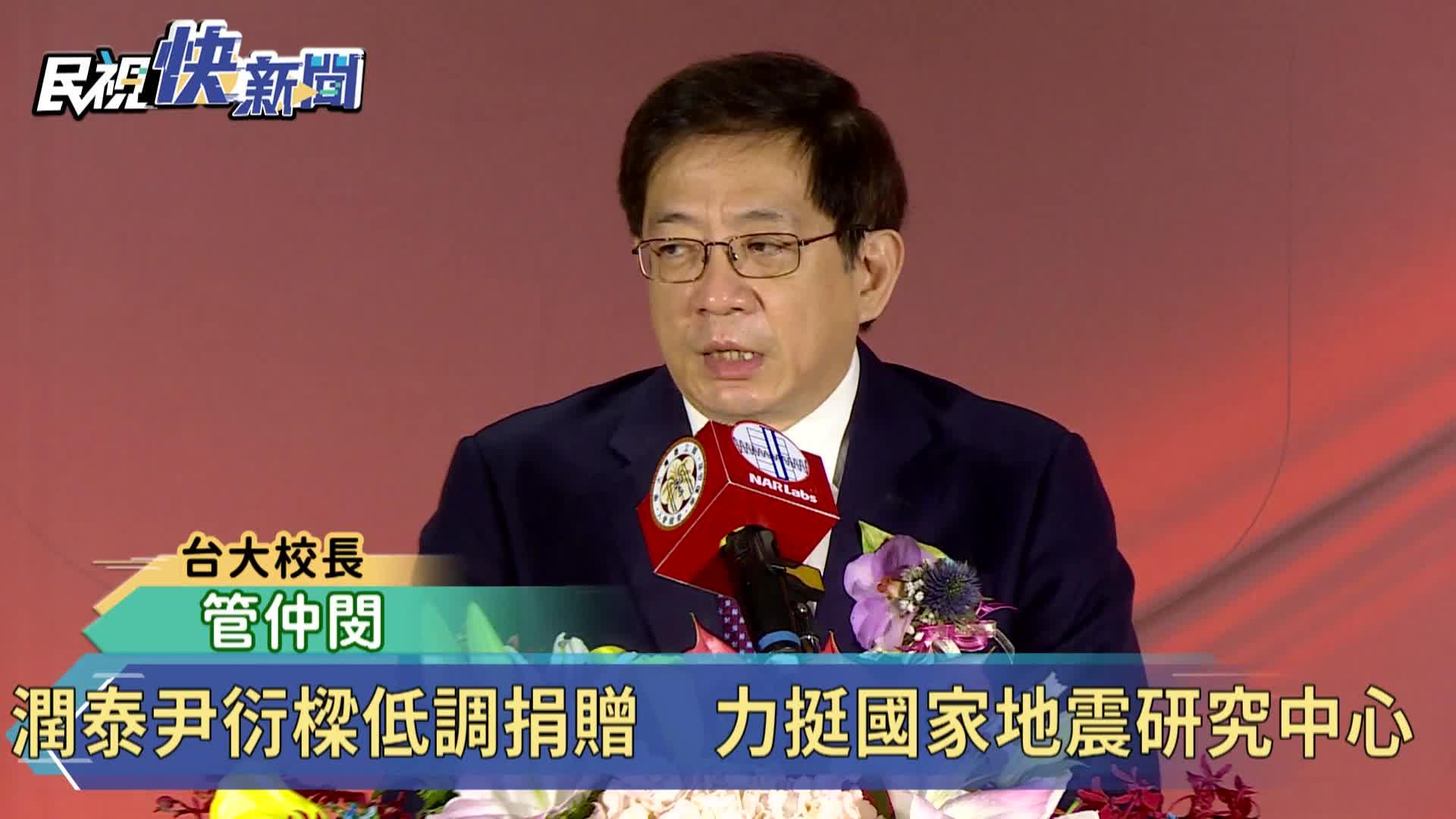 潤泰尹衍樑低調捐贈 力挺國家地震研究中心