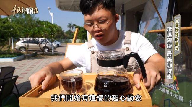 飛越障礙 最美咖啡車|工業區裡的晨光 |華視新聞雜誌