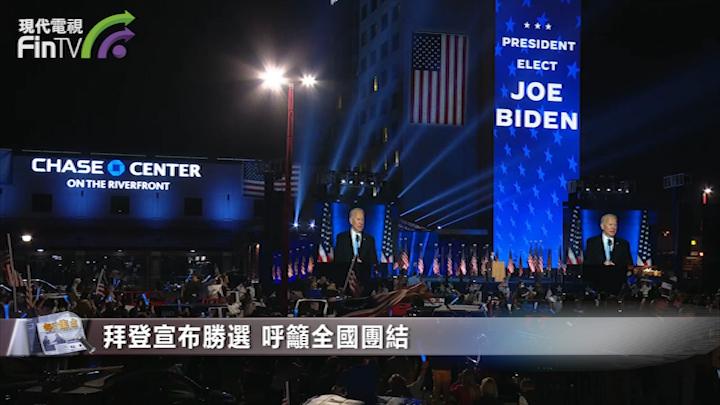 美國大選:拜登宣布勝選 國會改選結果未明