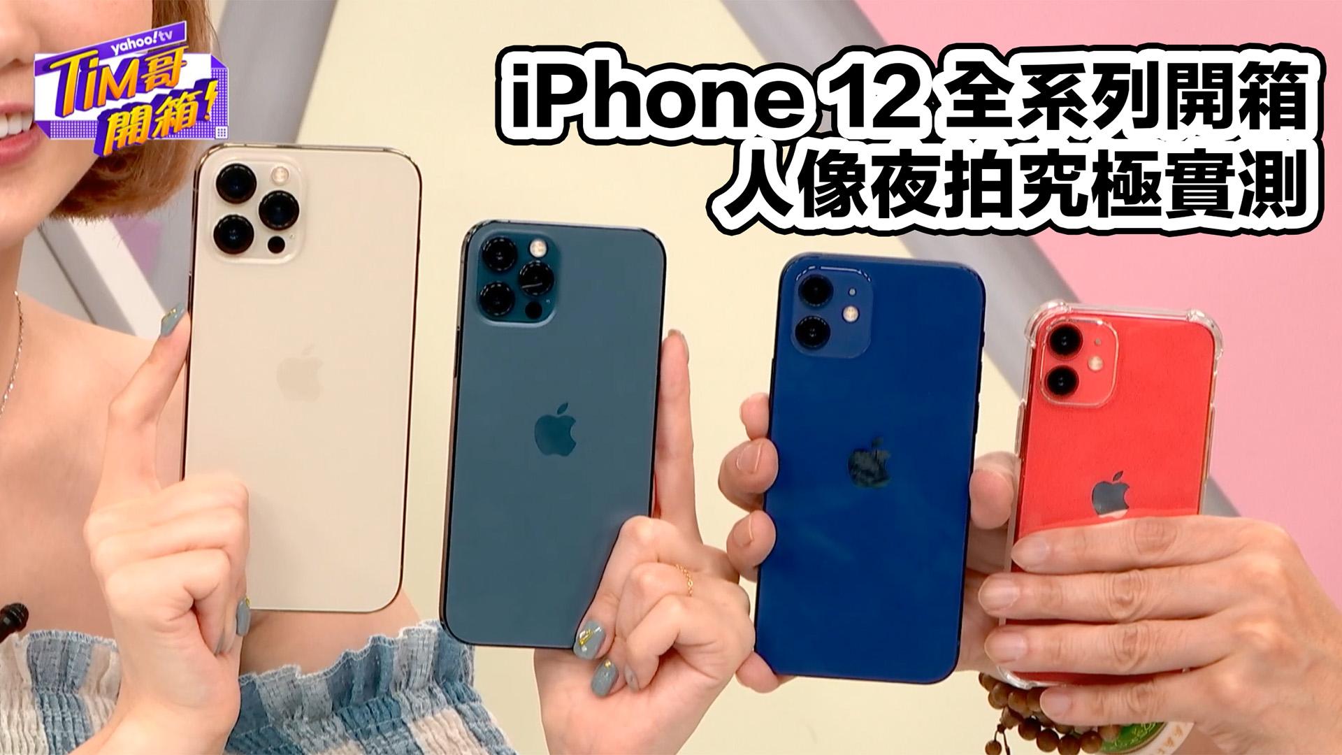 開箱 iPhone 12 Pro Max 與 iPhone 12 Mini 實體機!人像夜拍究極實測 - Tim哥開箱 ft. 妮妮