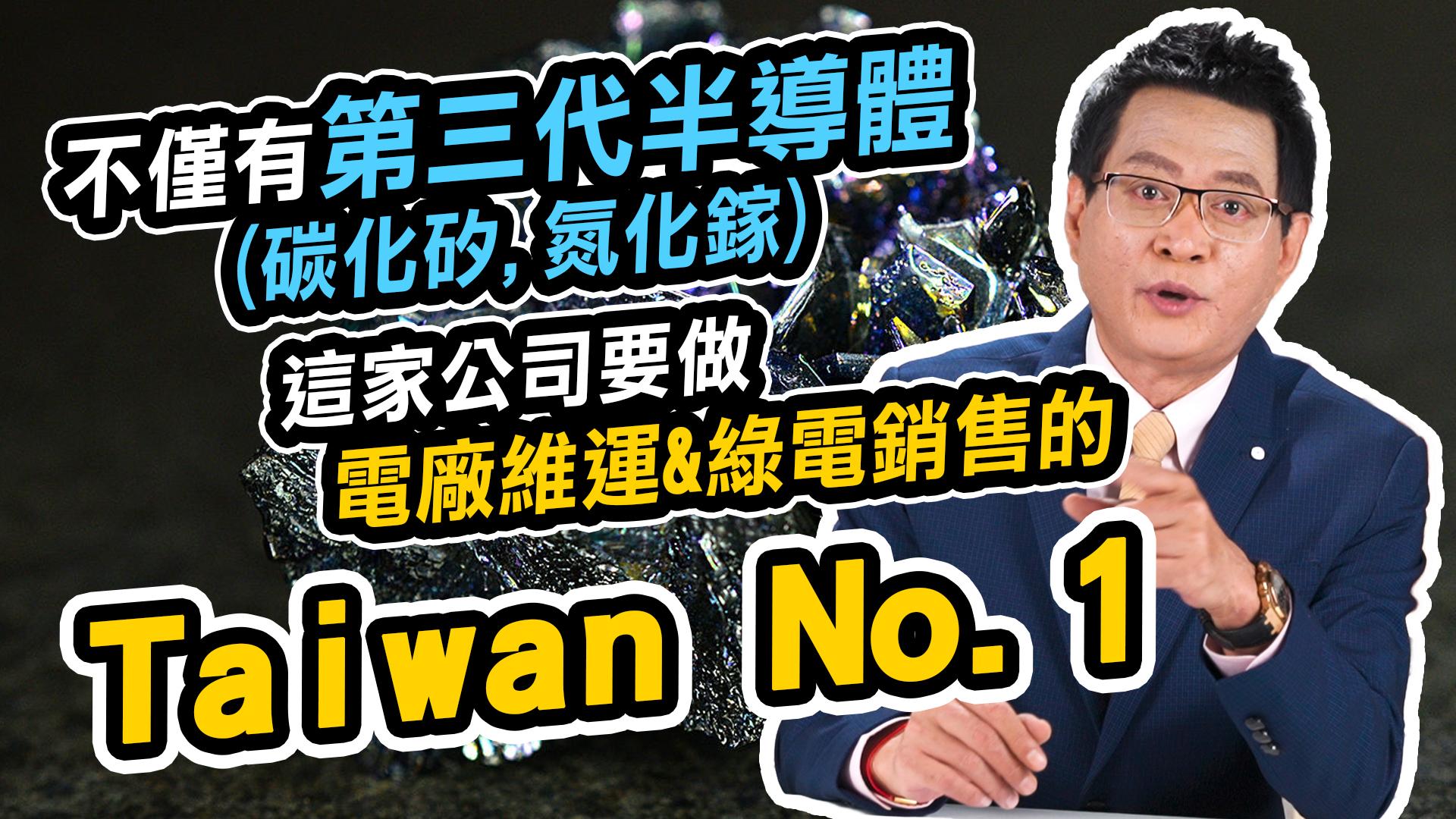 第三代半導體在這家公司?電廠維運、綠電銷售的Taiwan No.1【散戶特攻隊 隊長戰情室】