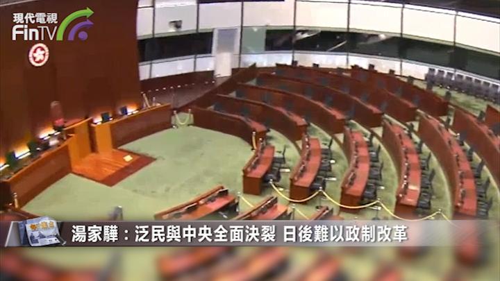 泛民主派宣布總辭 湯家驊:往後看不到有什麼希望進行政制改革