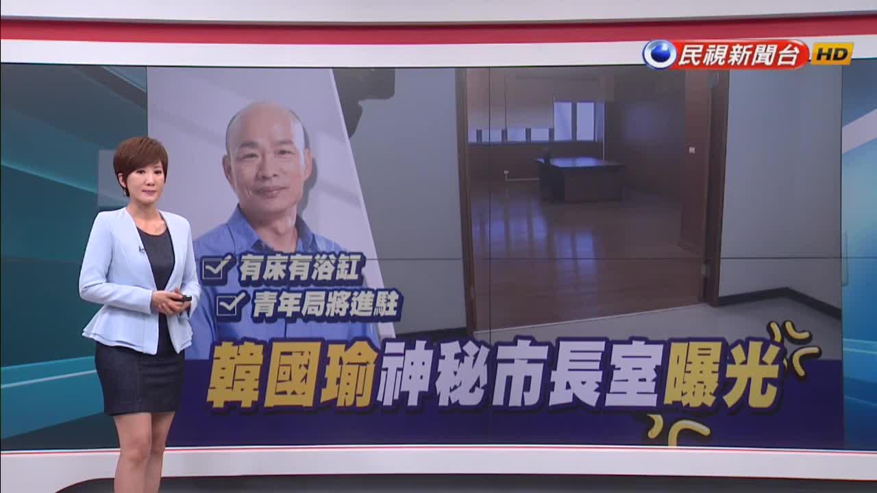 韓國瑜鳳山神祕市長室 農曆年後青年局進駐