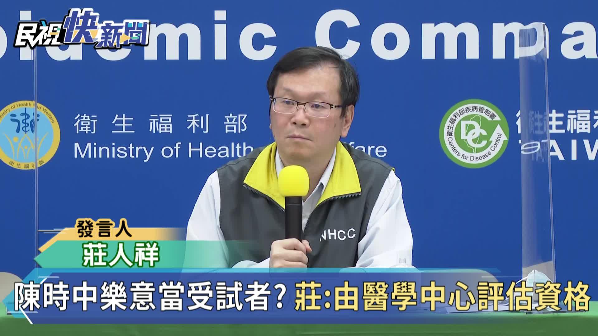 快新聞/陳時中樂意當疫苗受試者已報名? 莊人祥:不清楚