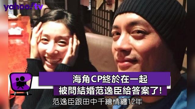 海角CP終於在一起 被問結婚范逸臣給答案了!