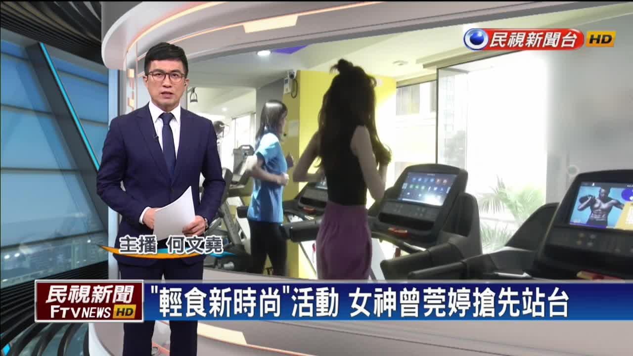 「輕食新時尚」活動 女神曾莞婷搶先站台