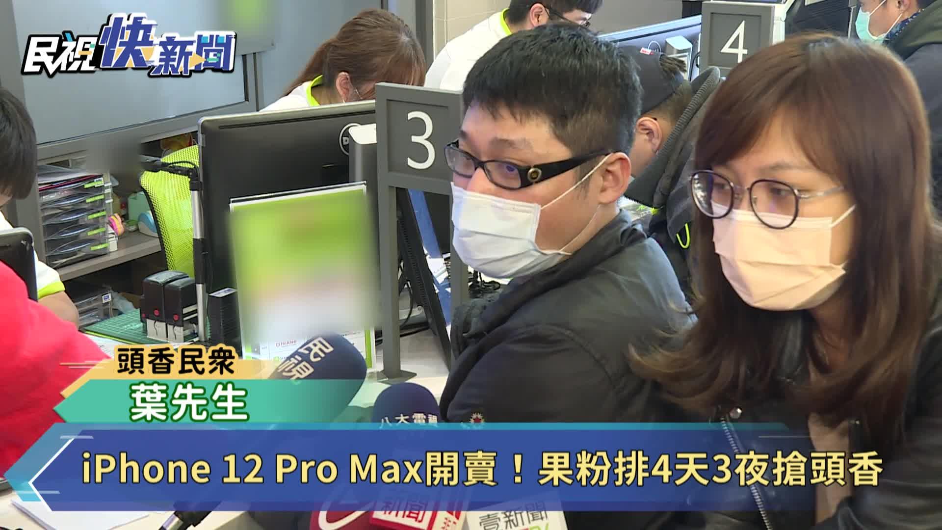 iPhone 12 Pro Max開賣!果粉排4天3夜搶頭香