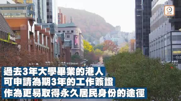 港區國安法:加拿大放寬移民措施 助港青成永久居民