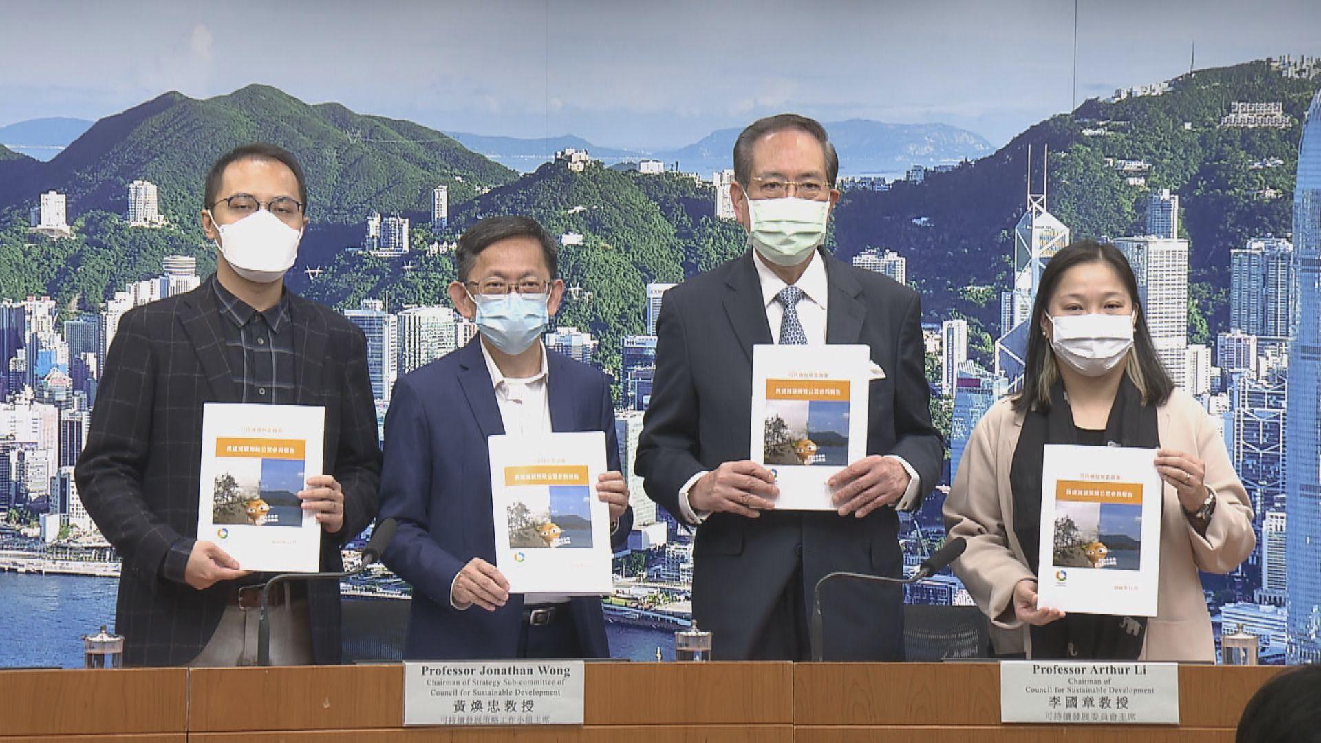 可持續發展委員會冀本港2050年達致碳中和