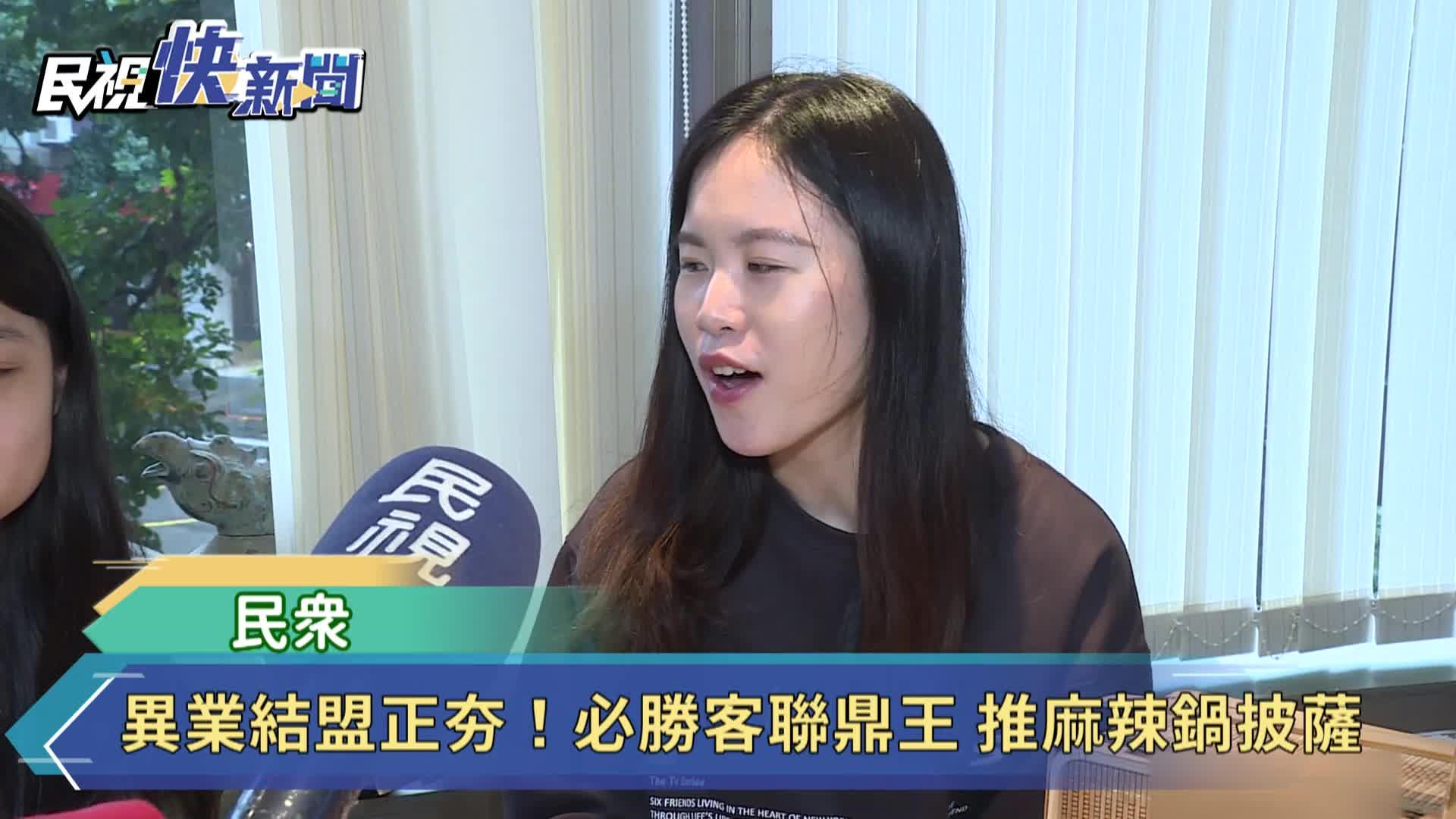 異業結盟正夯!必勝客聯鼎王 推麻辣鍋披薩