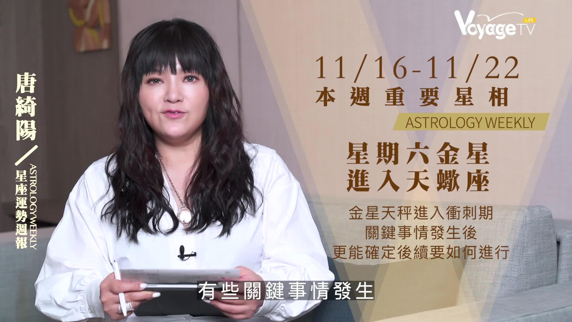 唐綺陽本週星座運勢解析:11/16 - 11/22 2020