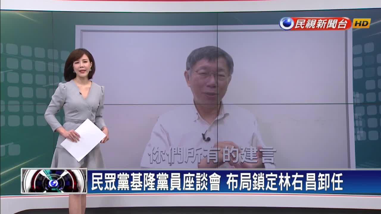 民眾黨基隆黨員座談會 布局鎖定林又昌卸任