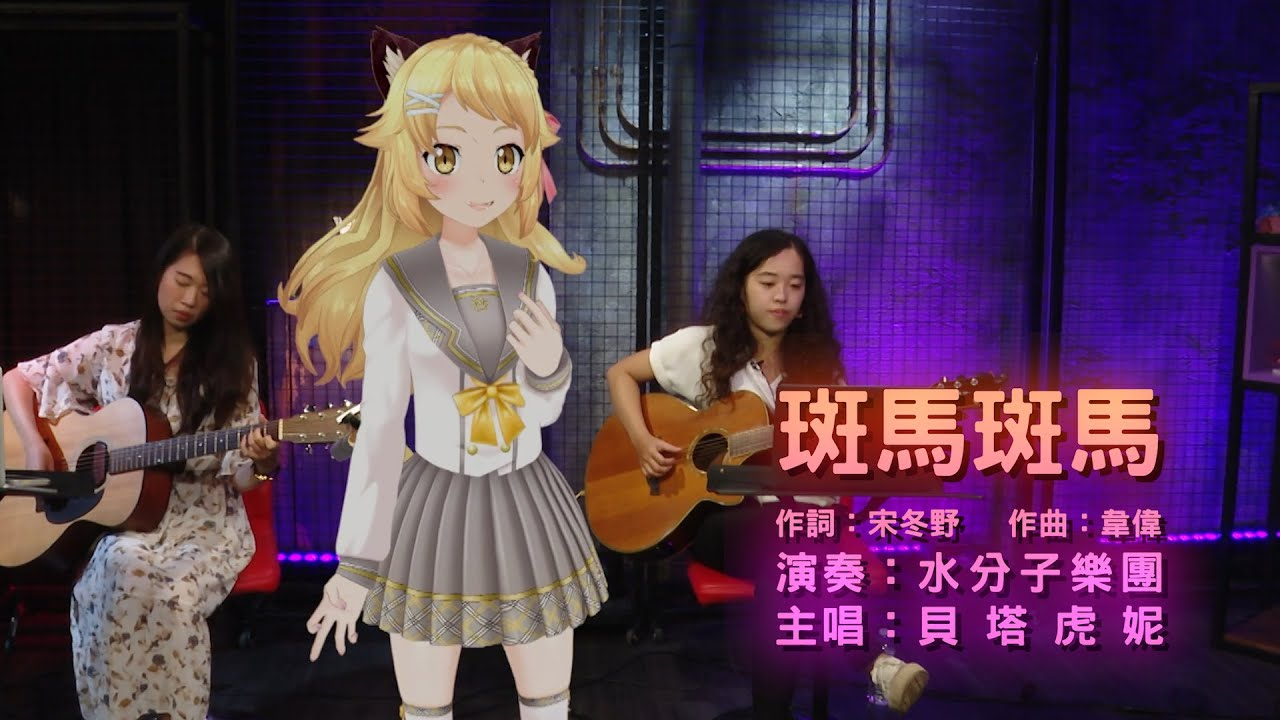 【歌唱精華】就算是萌虎也會看錯詞《斑馬斑馬》 ft.水分子樂團【重新剪輯版】【AR Live】