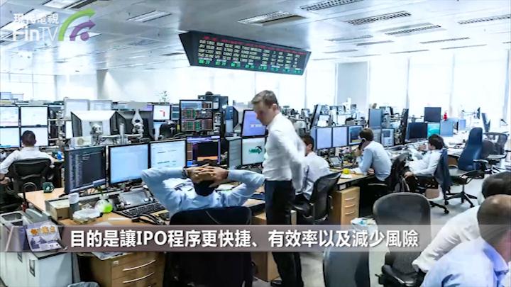 香港交易所建議推出全新線上服務平台FINI,將大大縮短上市時間