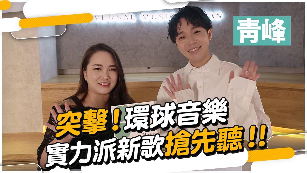 突擊!環球音樂 實力派新歌搶先聽,Feat.吳青峰、嘎老師 Miss Ga 歌唱教學 學唱歌