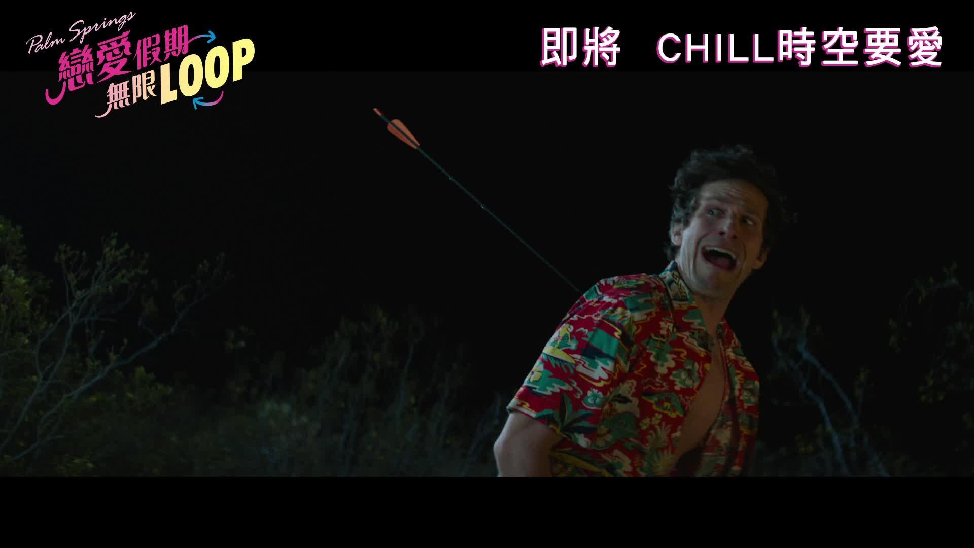 《Palm Springs:戀愛假期無限LOOP》電影預告