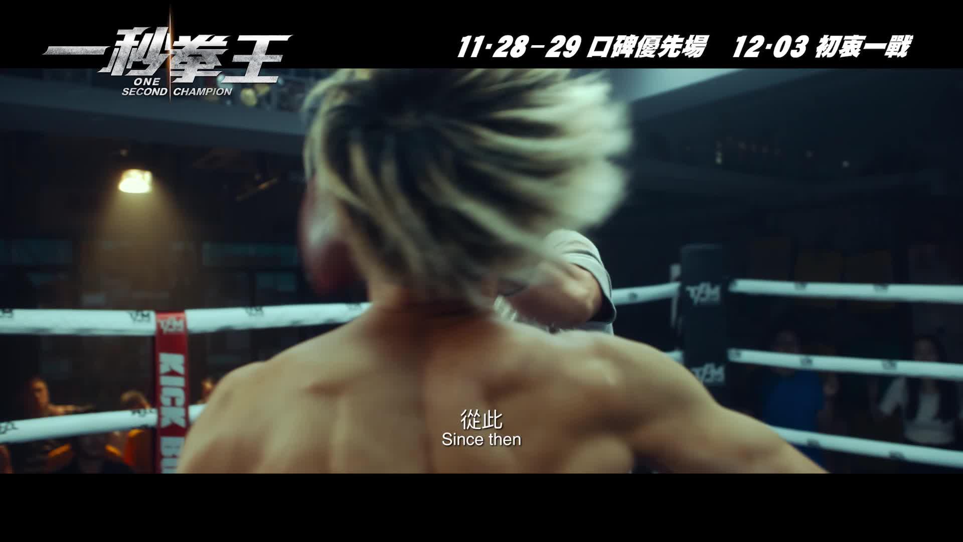 《一秒拳王》電影預告
