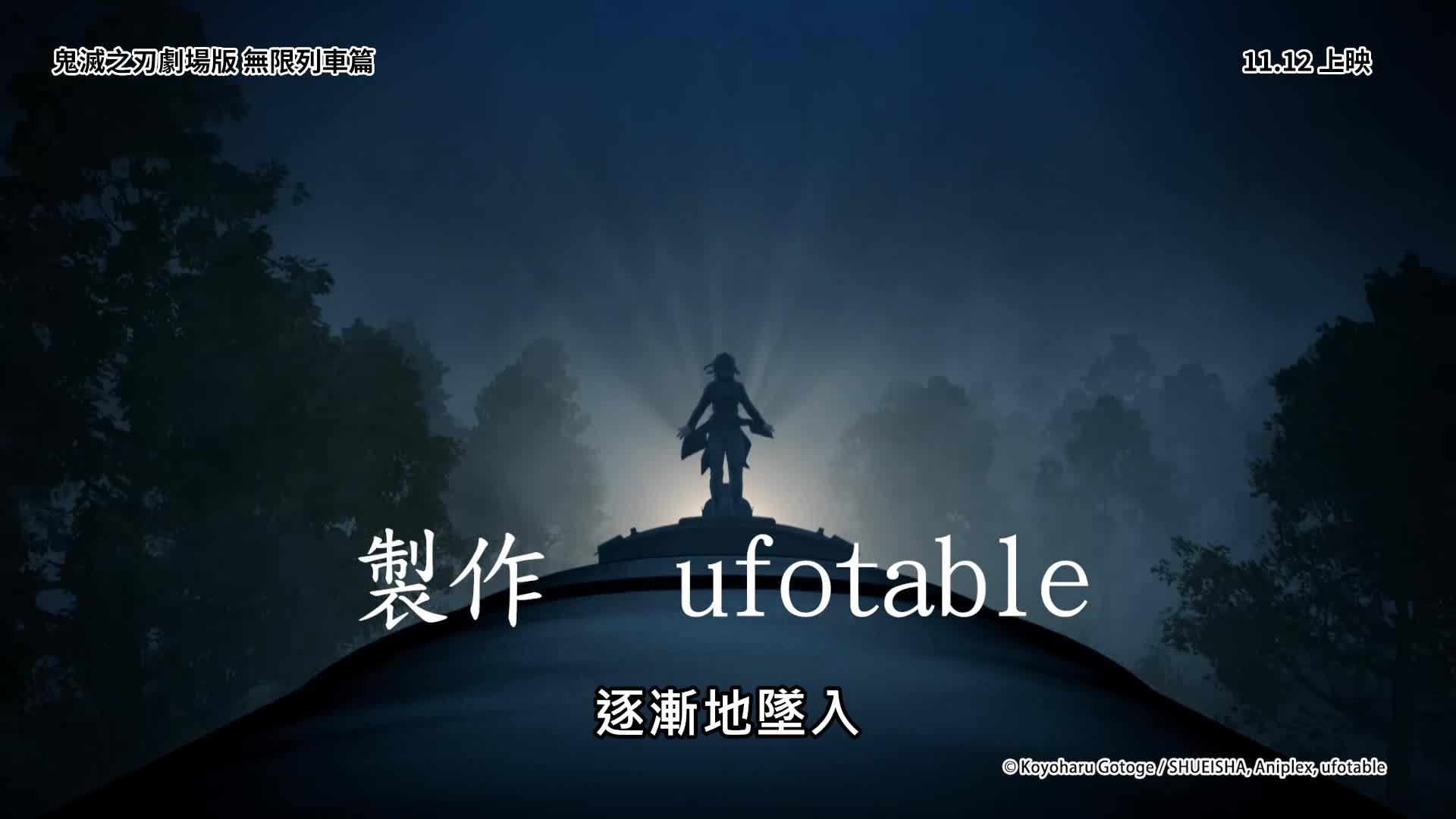 《鬼滅之刃劇場版 無限列車篇》電影預告