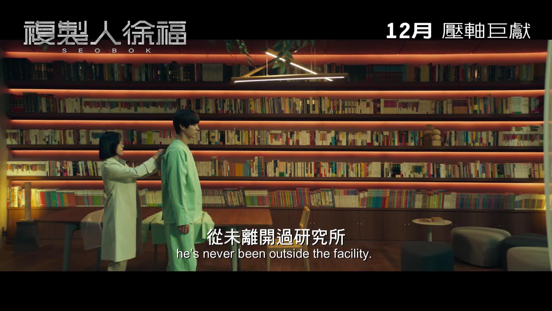 《複製人徐福》電影預告