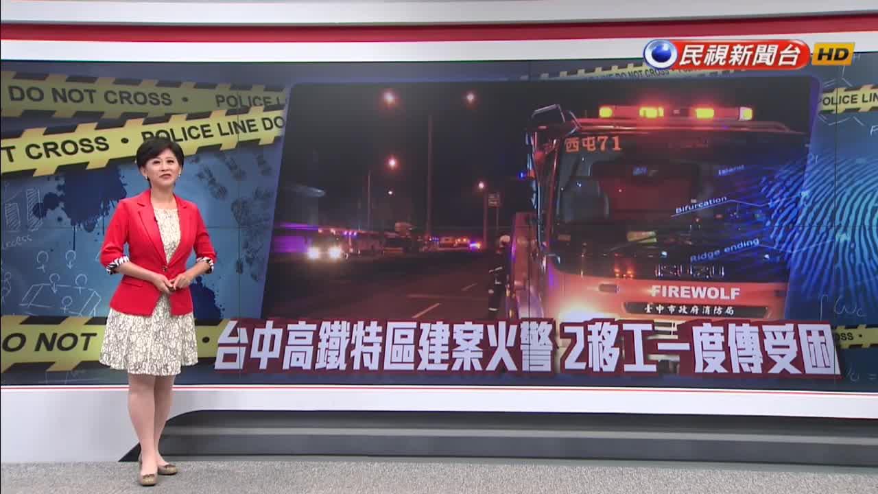 台中高鐵特區工地火警 一度傳2外籍移工受困