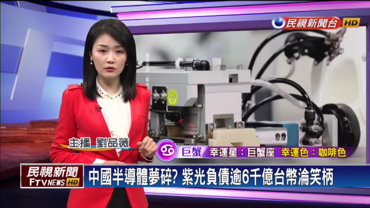 中國半導體夢碎? 紫光負債逾6千億台幣淪笑柄