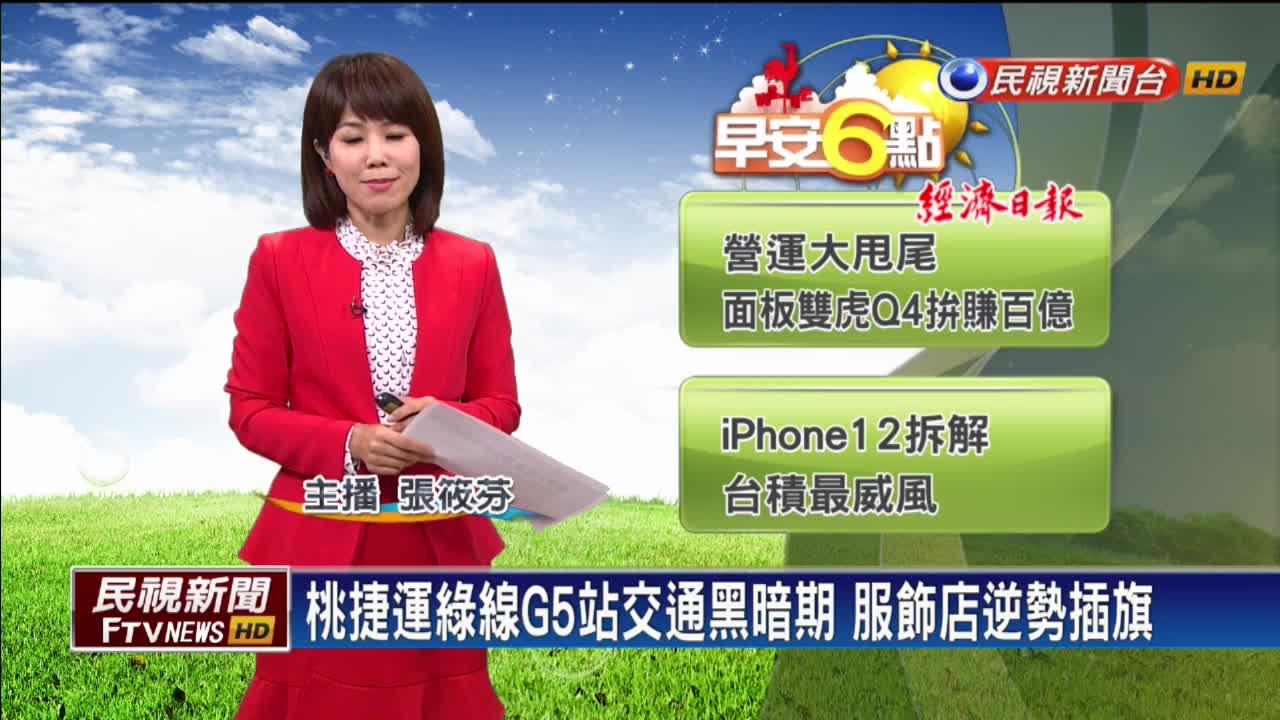 桃捷運綠線G5站交通黑暗期 服飾店逆勢插旗