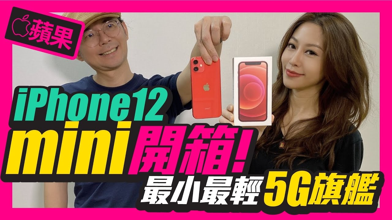 超輕巧!iPhone12 Mini開箱!與iPhone12 Pro Max、iPhone 12、iPhone12Pro實機比較