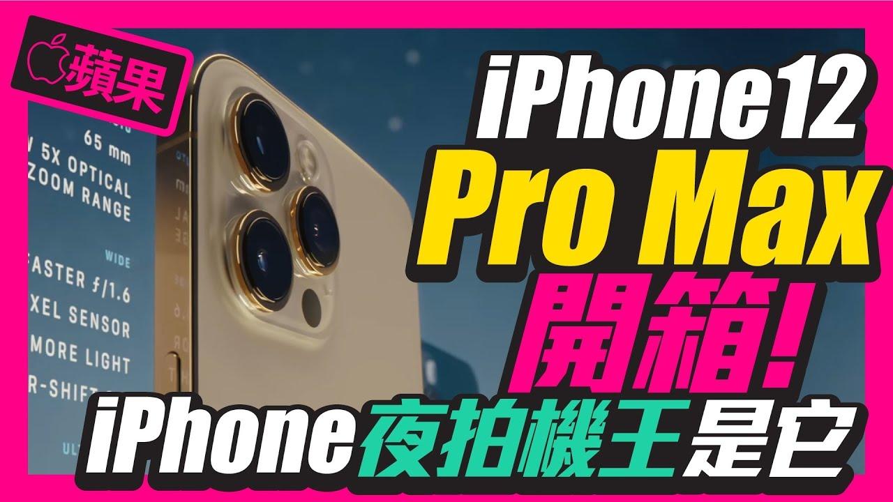 iPhone 12 Pro Max 5G首發開箱!拍照錄影實測出驚人結果!