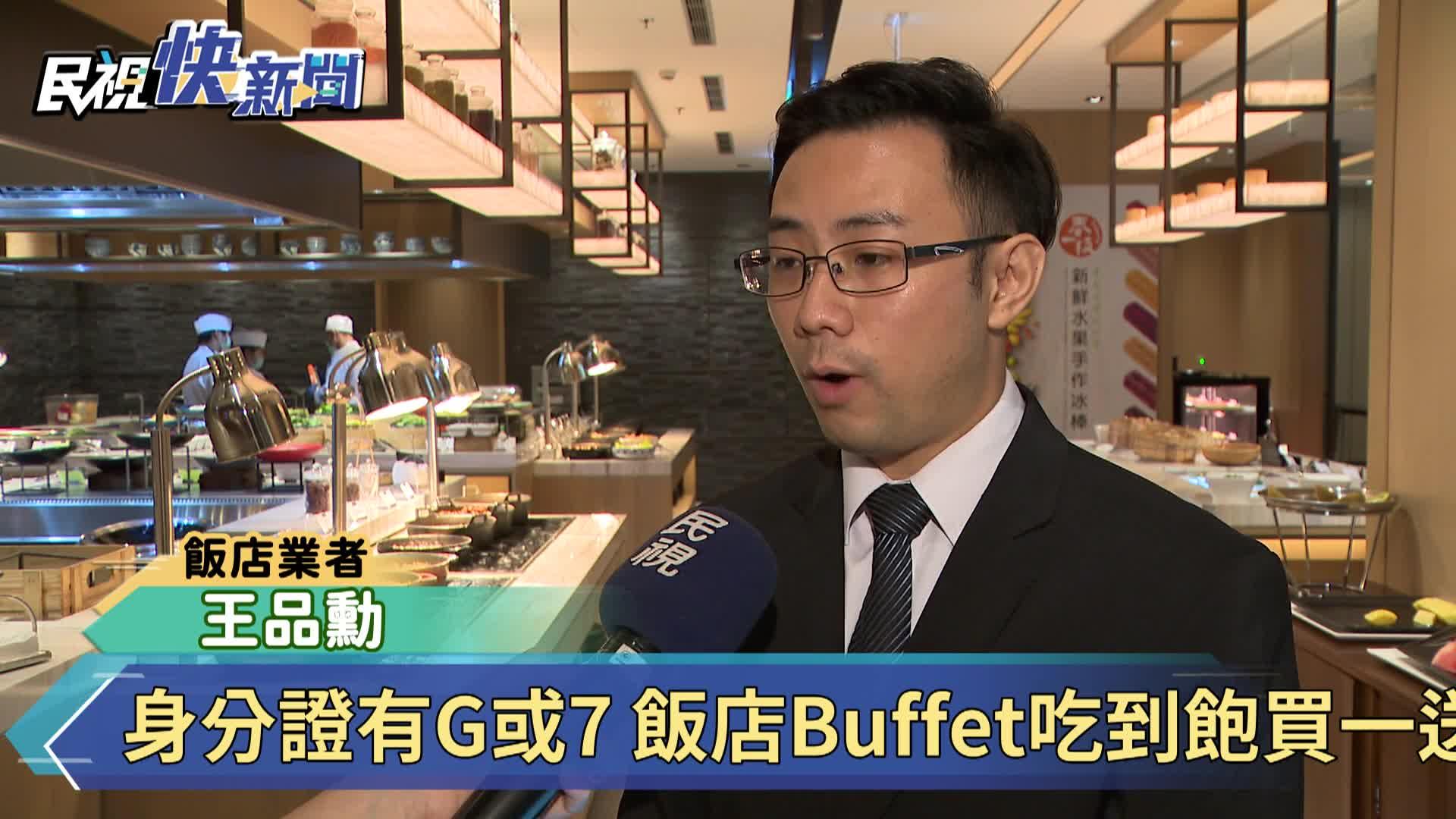 身分證有G或7 飯店Buffet吃到飽買一送一