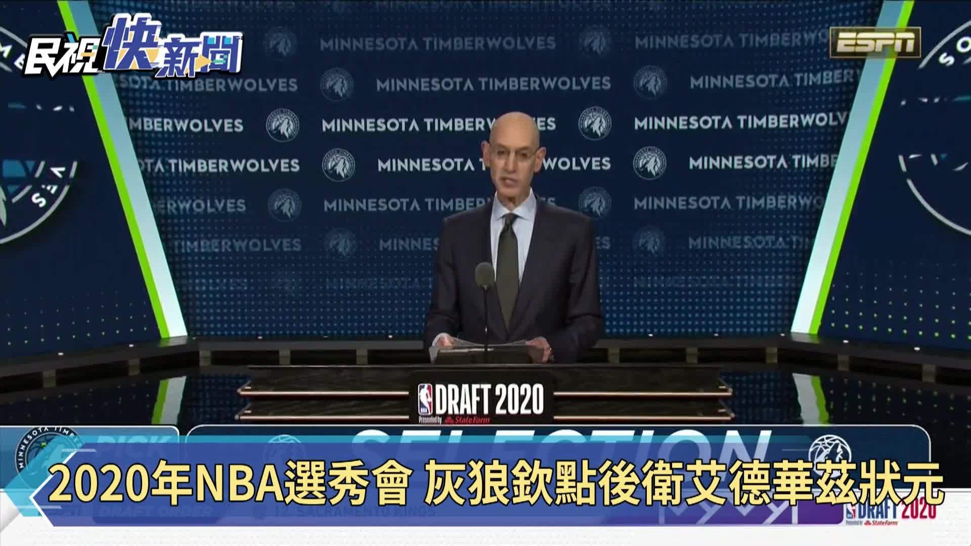 2020年NBA選秀會 灰狼欽點後衛艾德華茲當狀元