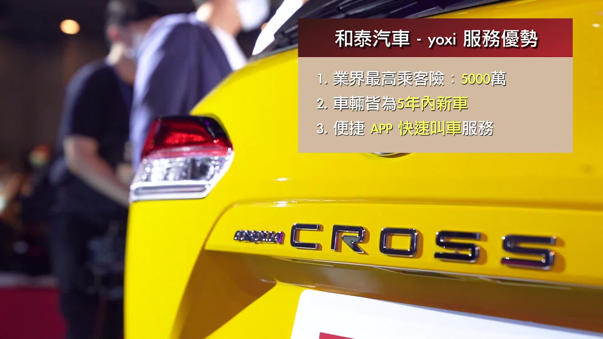 安全打車新選擇!和泰Yoxi計程車隊 品牌發佈會