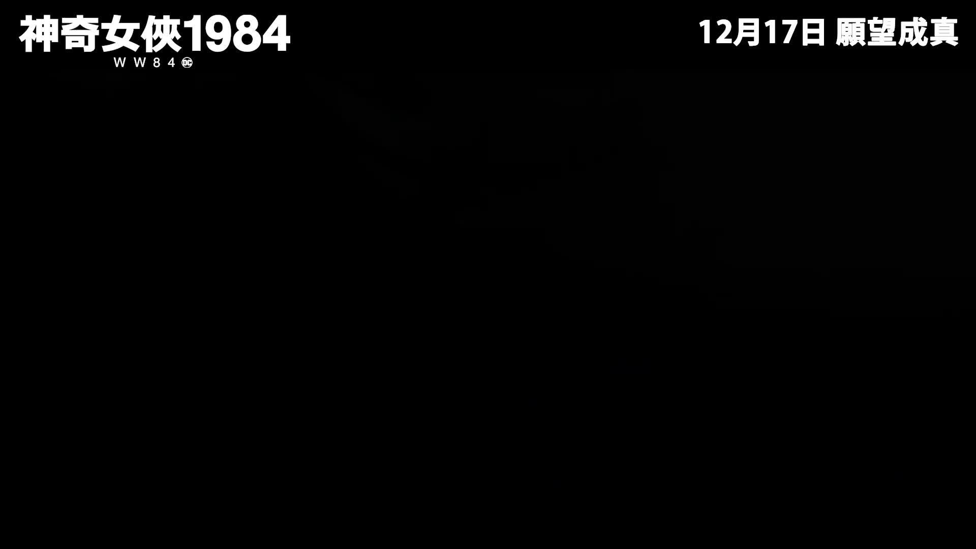 《神奇女俠1984》電影預告