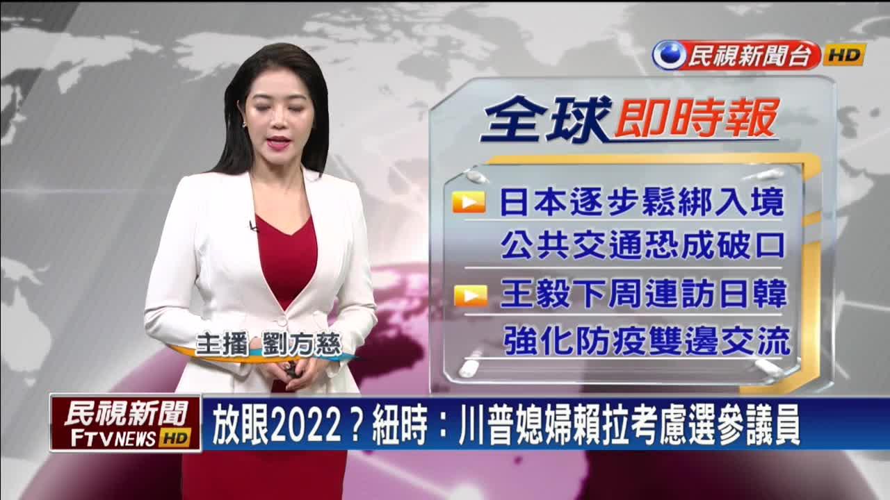 放眼2022?紐時:川普媳婦賴拉考慮選參議員