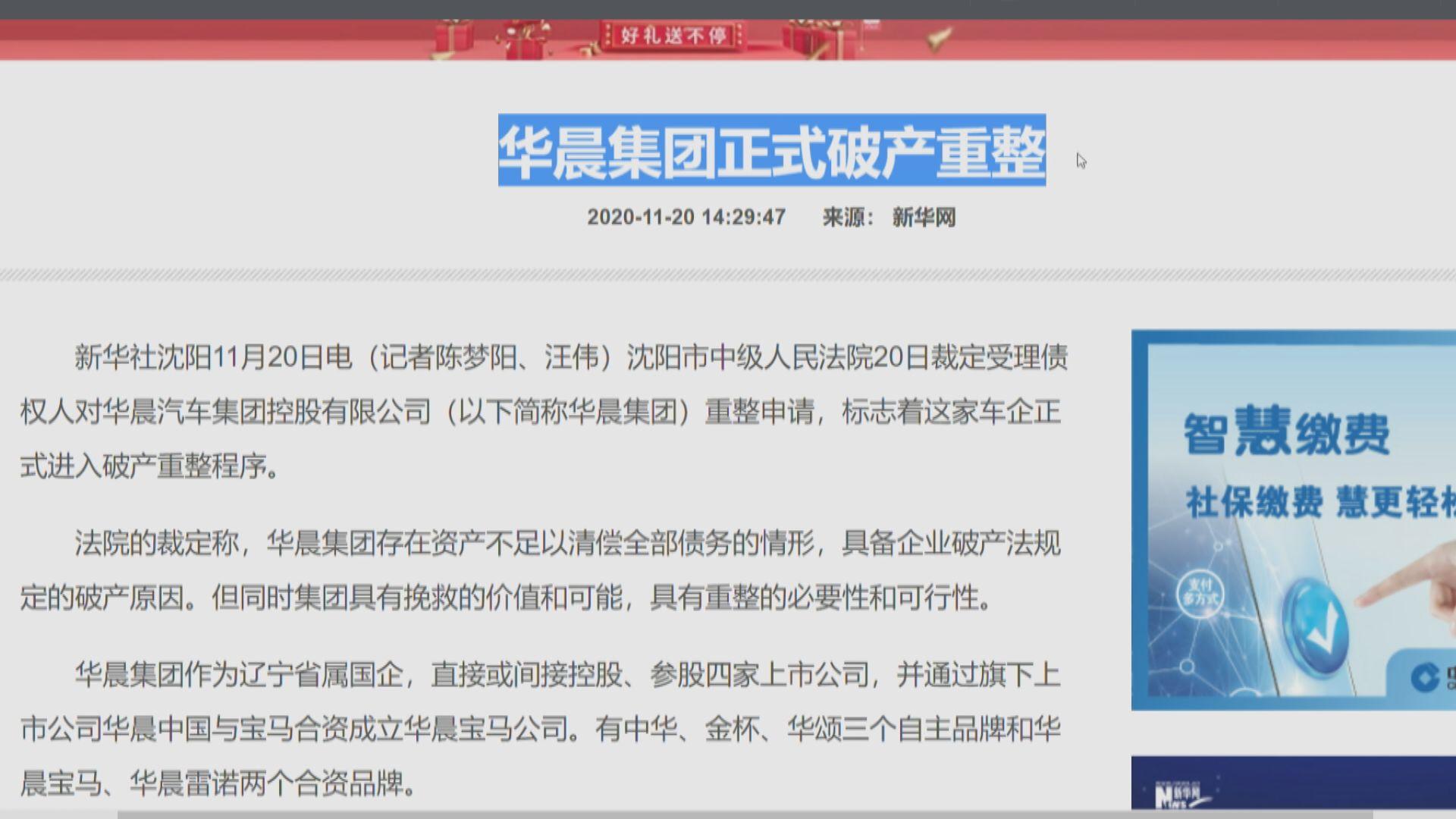 【債務危機】法院裁定華晨汽車集團進入破產重組程序