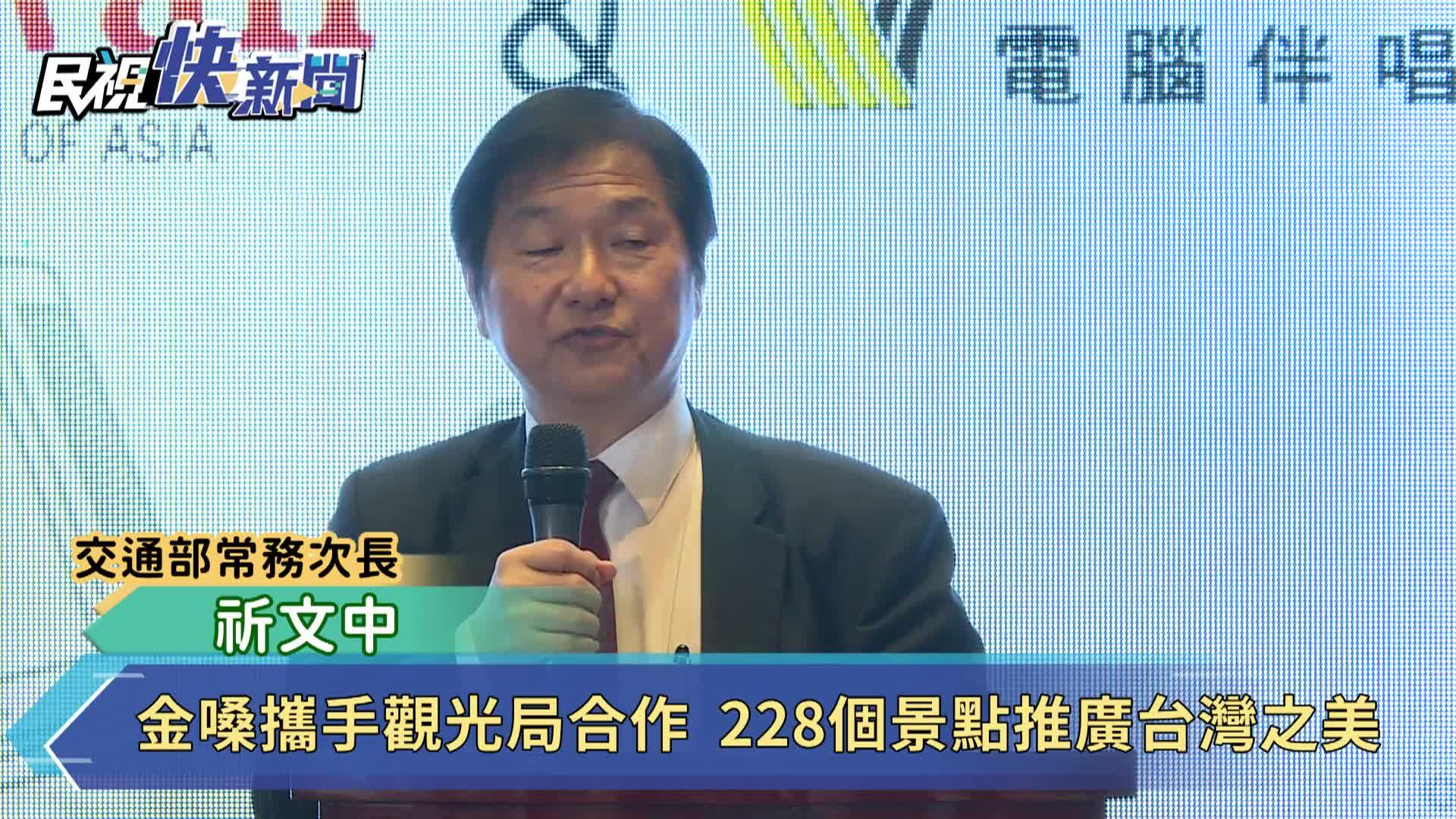 金嗓攜手觀光局合作 228個景點推廣台灣之美